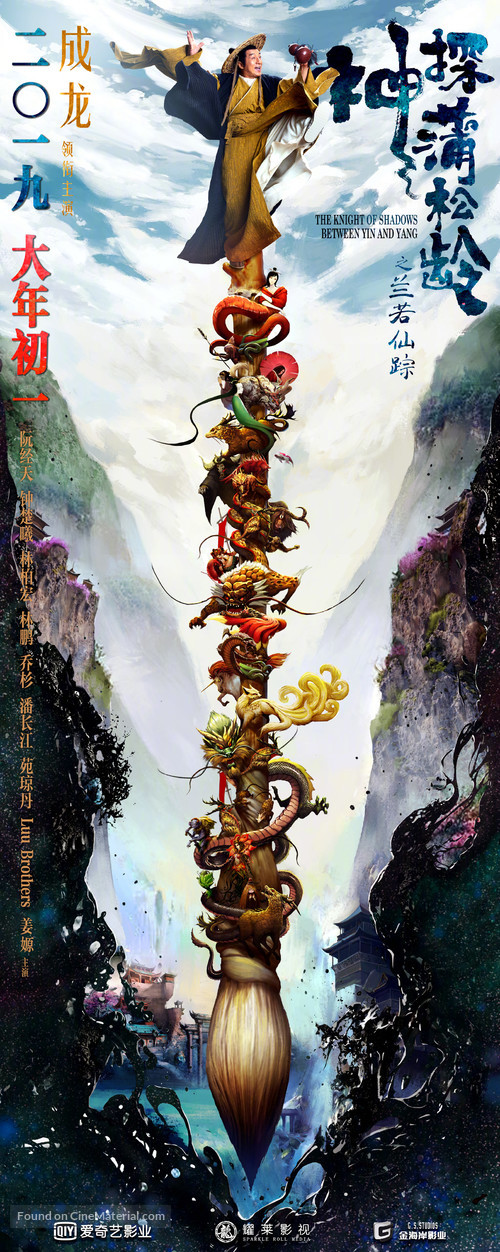 Knight of Shadows: Walker Between Halfworlds - Chinese Movie Poster
