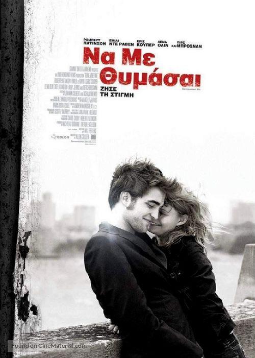 Remember Me - Greek Movie Poster