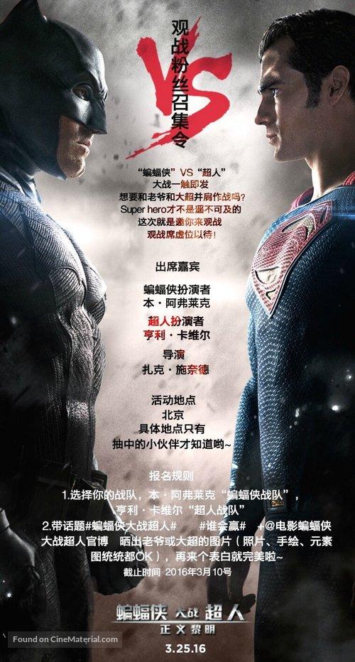Batman v Superman: Dawn of Justice - Japanese Movie Poster