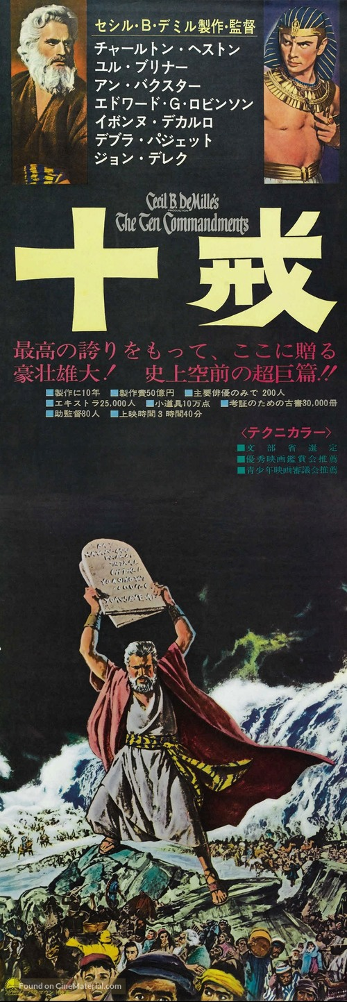 The Ten Commandments - Japanese Movie Poster