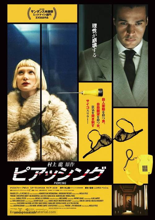Piercing - Japanese Movie Poster