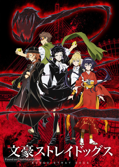Bungou Stray Dogs Japanese Movie Poster