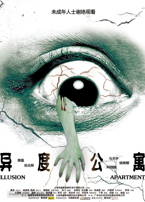 Yi du gong yu - Chinese Movie Poster