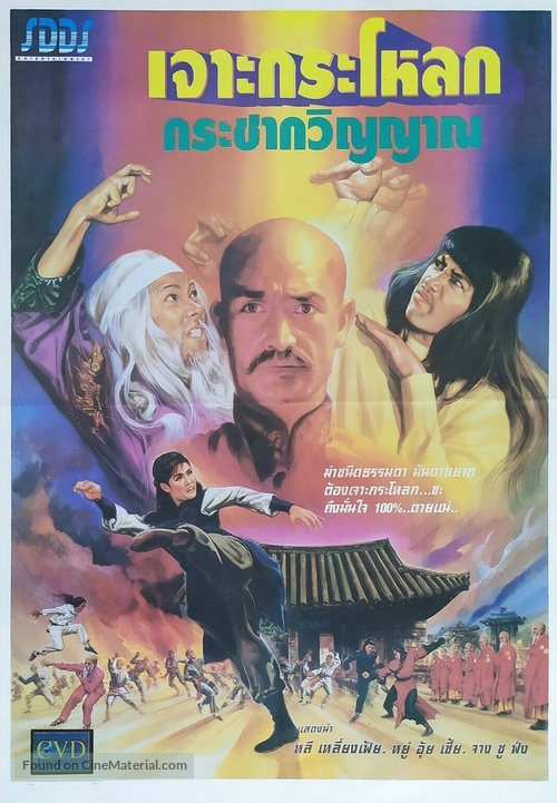 Shen tui mi zong shou - Thai Movie Poster