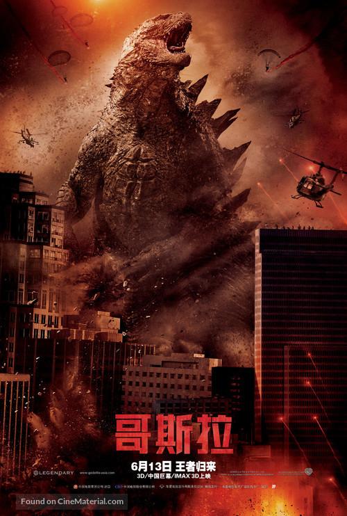 Godzilla - Chinese Movie Poster