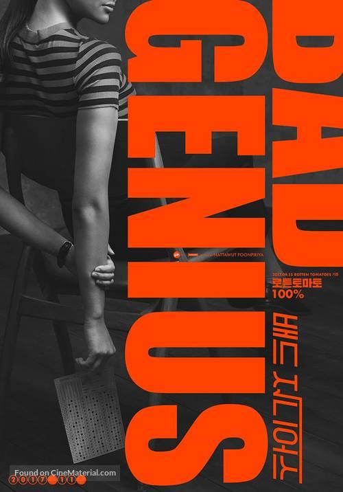 Bad Genius South Korean movie poster