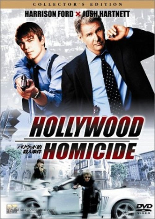 Hollywood Homicide - Japanese DVD movie cover