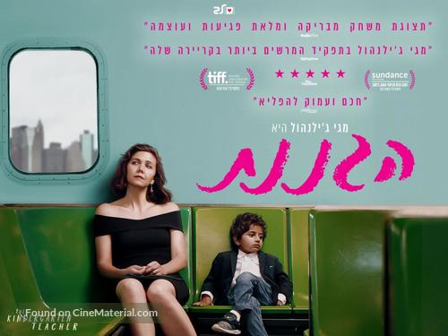 The Kindergarten Teacher - Israeli Movie Poster