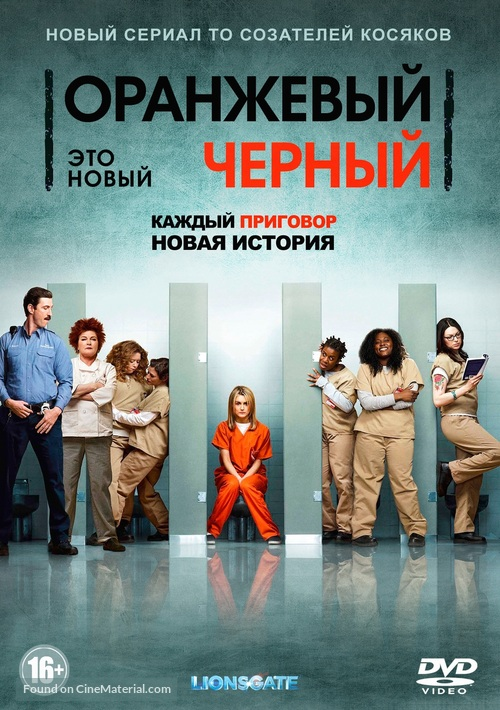 """""""Orange Is the New Black"""" - Russian Movie Cover"""