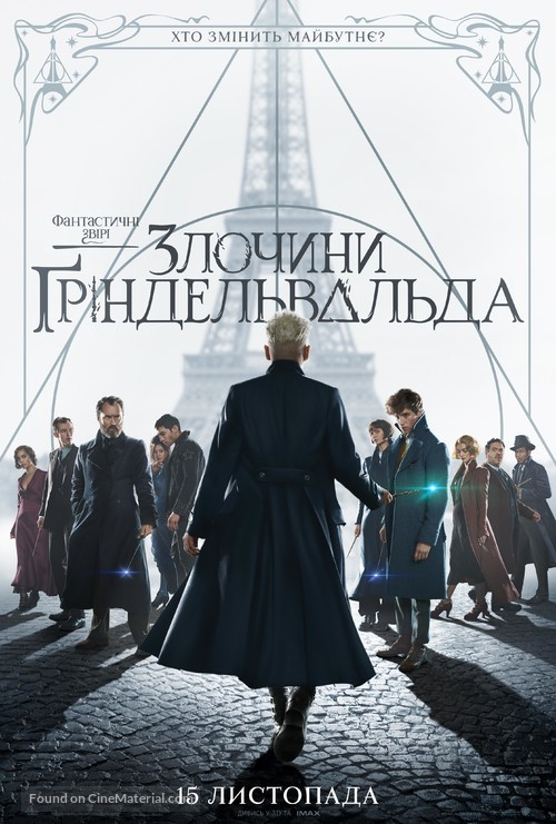 Fantastic Beasts: The Crimes of Grindelwald - Ukrainian Movie Poster
