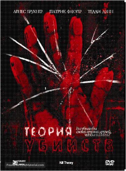Kill Theory - Russian Movie Cover