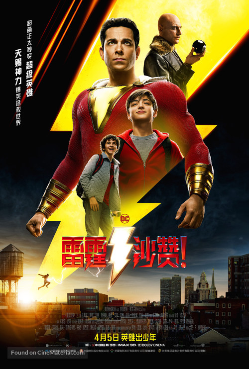 Shazam! - Chinese Movie Poster