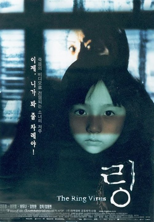 Ring Virus - South Korean Movie Poster