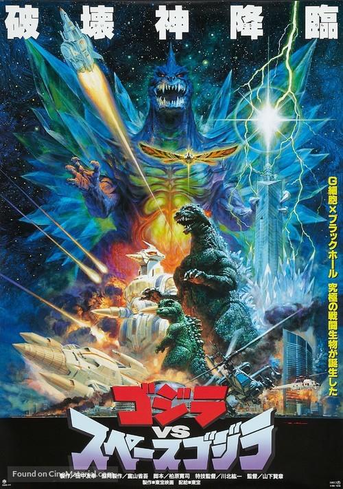 Gojira VS Supesugojira - Japanese Movie Poster