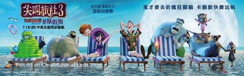 Hotel Transylvania 3: Summer Vacation - Taiwanese Movie Poster
