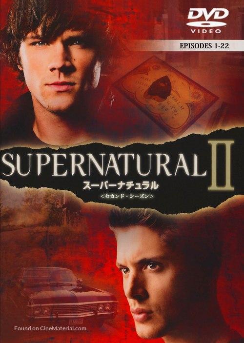 """Supernatural"" - Japanese Movie Cover"