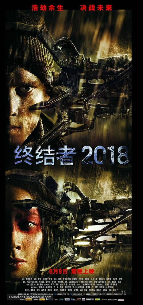 Terminator Salvation - Chinese Movie Poster