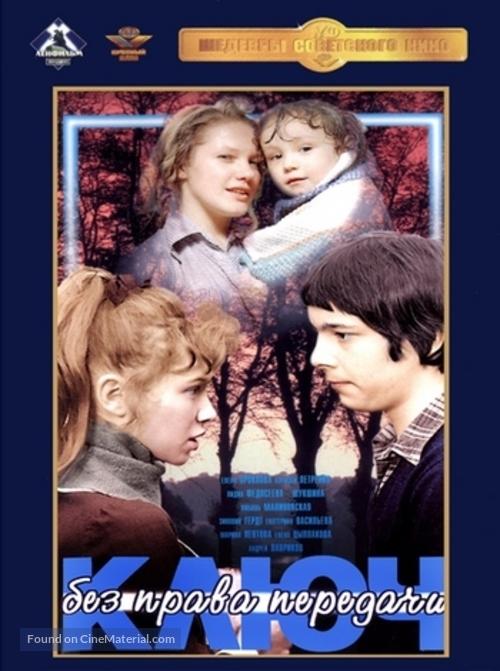 Klyuch bez prava peredachi - Russian Movie Cover