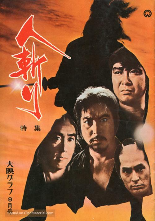 Hitokiri - Japanese Movie Poster