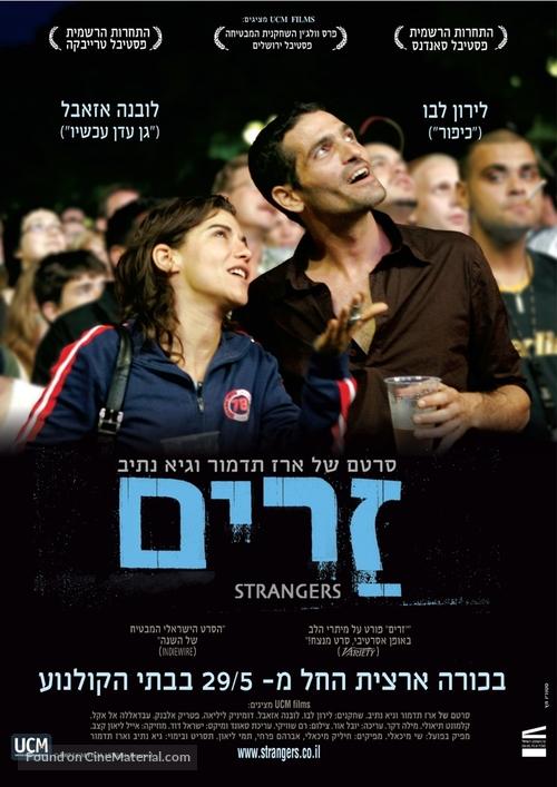 Strangers - Israeli poster