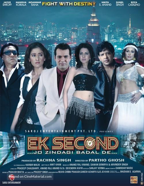 Ek Second... Jo Zindagi Badal De... - Indian Movie Poster