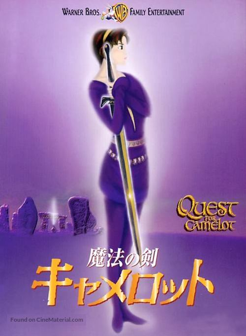 Quest for Camelot - Japanese Movie Poster