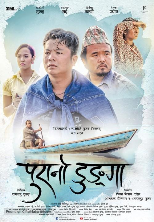 Purano Dunga - Indian Movie Poster
