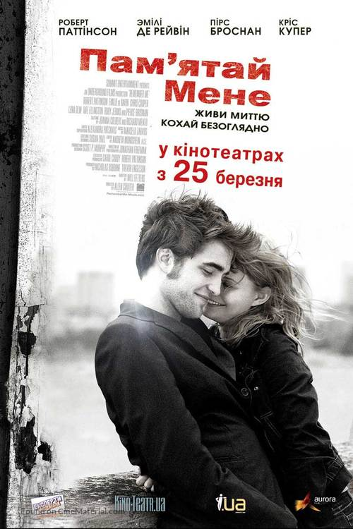 Remember Me - Ukrainian Movie Poster