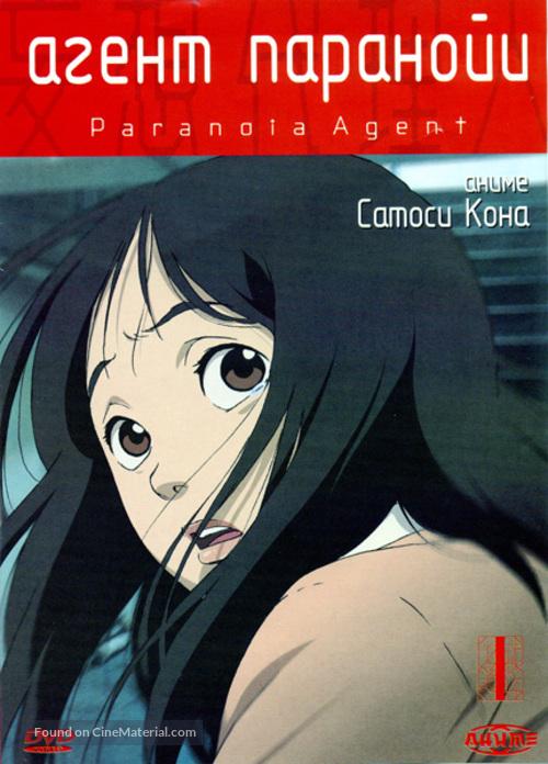 """""""Môsô dairinin"""" - Russian DVD cover"""