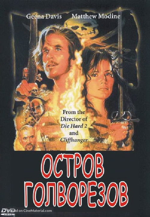 Cutthroat Island - Russian DVD movie cover