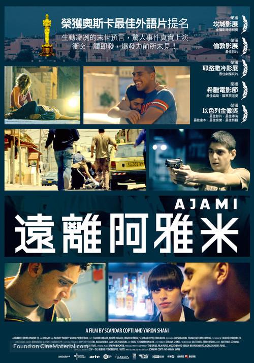 Ajami - Chinese Movie Poster