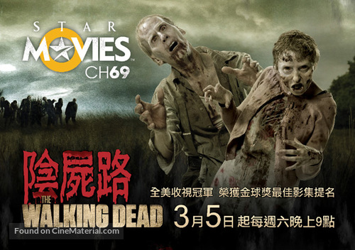 """The Walking Dead"" - Japanese Movie Poster"