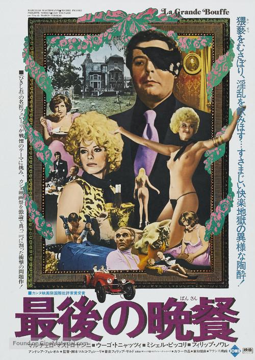 La grande bouffe - Japanese Movie Poster