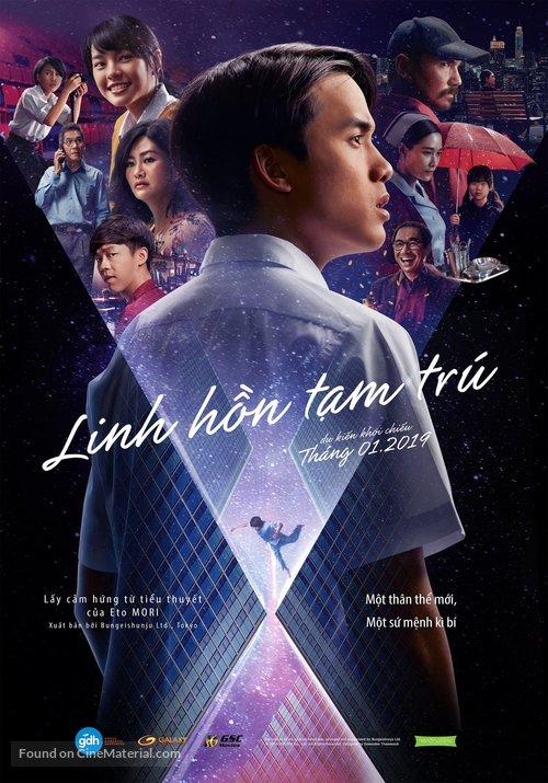Homestay - Vietnamese Movie Poster