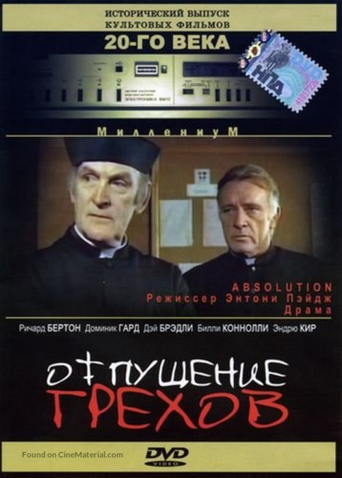 Absolution - Russian DVD cover