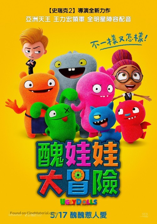 UglyDolls - Taiwanese Movie Poster