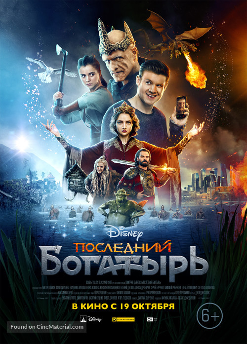 The Last Knight - Russian Movie Poster