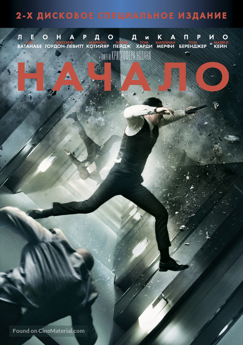 Inception - Russian Movie Cover