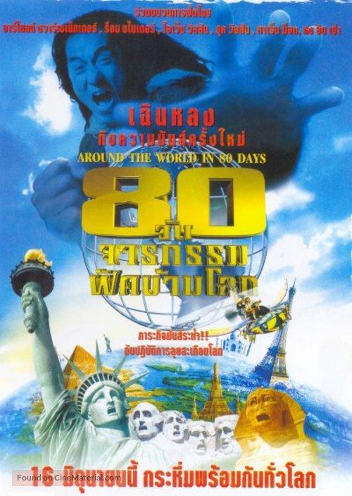 Around The World In 80 Days Thai Movie Poster