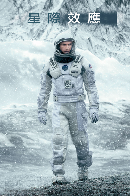 Interstellar - Taiwanese Movie Cover