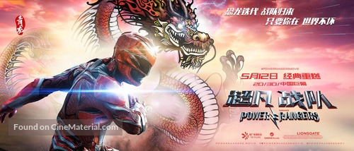 Power Rangers - Chinese Movie Poster