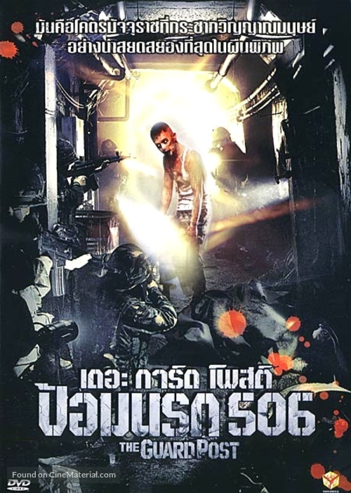 G.P. 506 - Thai Movie Cover