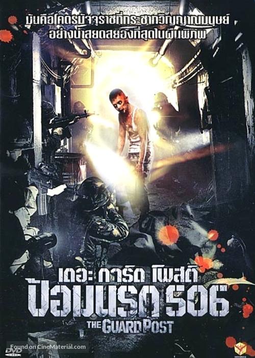 G.P. 506 - Thai Movie Cover