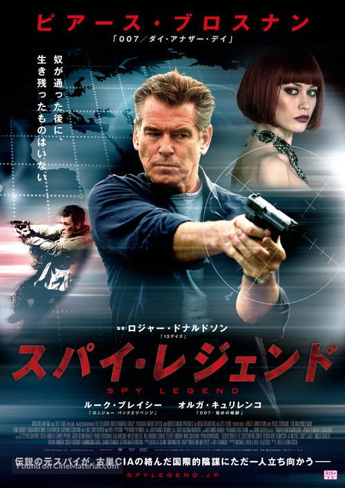 November Man - Japanese Movie Poster