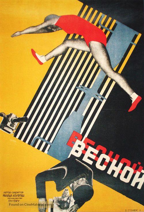 Vesnoy - Russian Movie Poster