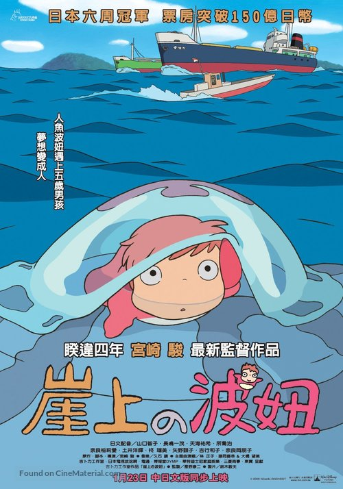 Gake no ue no Ponyo - Taiwanese Movie Poster