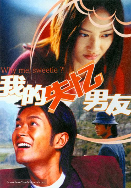 Sat yik gaai lui wong - Chinese poster