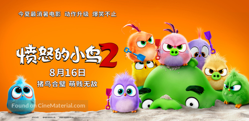 The Angry Birds Movie 2 - Chinese Movie Poster