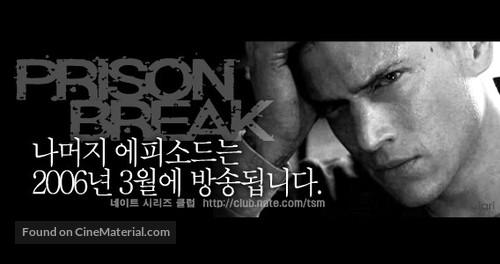 """Prison Break"" - South Korean Movie Poster"