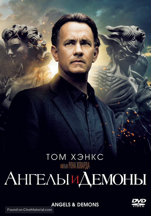 Angels & Demons - Russian Movie Cover